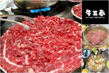 台南【牛五藏 - 肉鍋 x 塩ホルモン】。特選溫體牛就是讚!肉質軟嫩鮮美、湯頭清香甘甜,在地人、觀光客都推的本土牛肉爐!